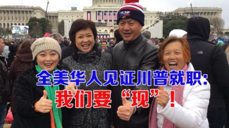 现场见证川普就职 全美华人呼吁团结与美国一起强大!
