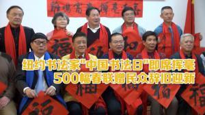 """纽约20余位书法家""""中国书法日""""即席挥毫   500幅春联赠民众辞旧迎新"""
