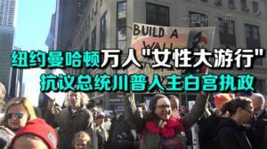 """纽约曼哈顿举行万人""""女性大游行"""" 抗议总统川普入主白宫执政"""