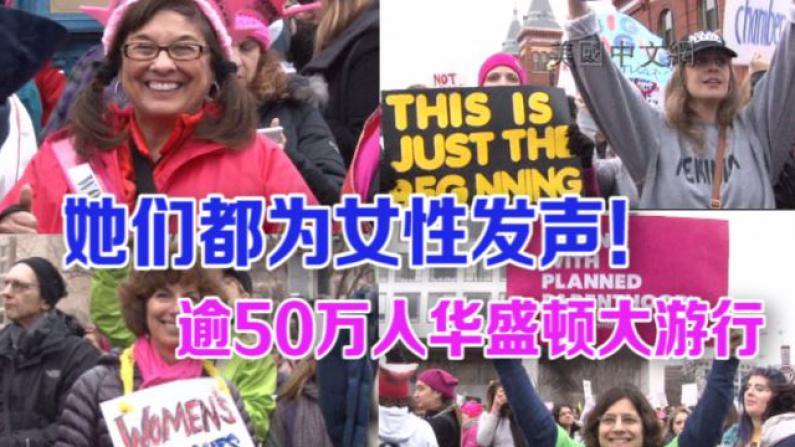 为女性权益发声! 华盛顿50万民众参加女性权益大游行