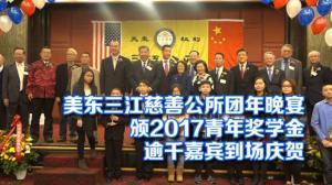 美东三江慈善公所颁发2017青年奖学金 逾千嘉宾到场庆贺