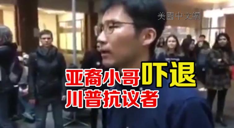 亚裔小哥怒斥川普抗议者