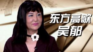 吴郁:东方有音世纪来歌
