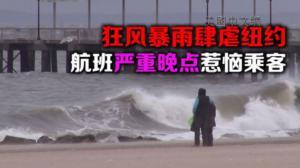 致命风暴今抵纽约  阵风或接近飓风强度 大批航班延误取消
