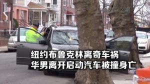 纽约布鲁克林华男离开启动车辆遭撞身亡 邻居推测为找车位大意疏忽