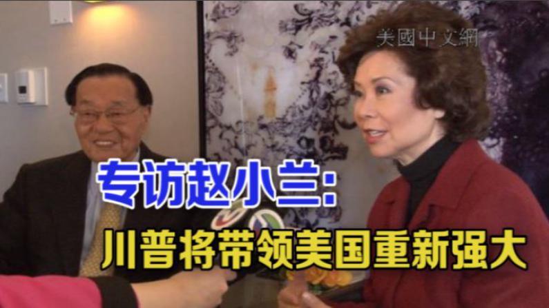 专访赵小兰:如何评价新任总统川普?