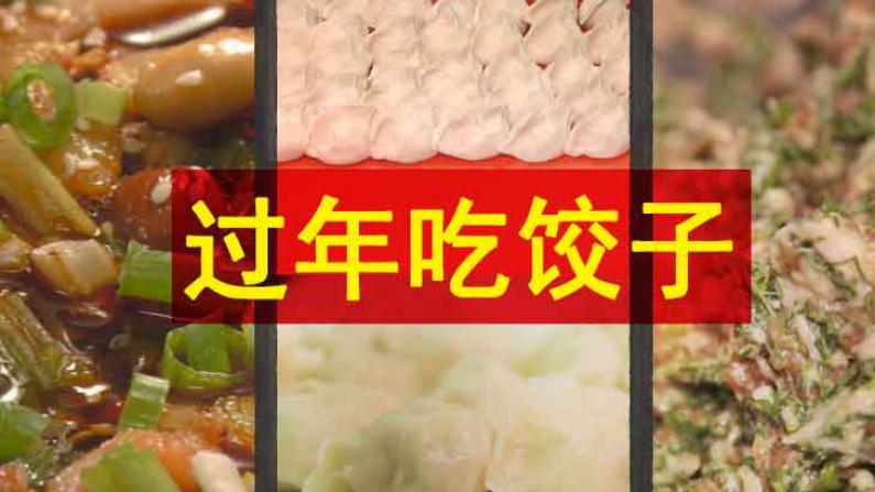 过年啦!纽约最鲜的饺子您一定要吃!