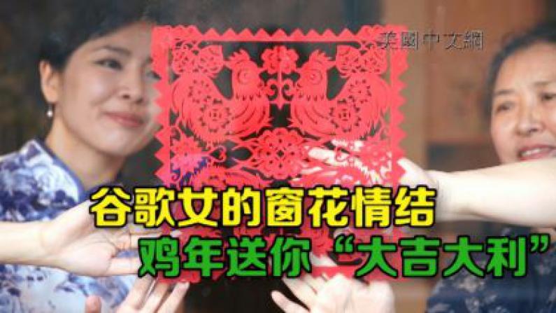 从中国青岛到美国硅谷——谷歌美女工程师延续两代剪纸情缘