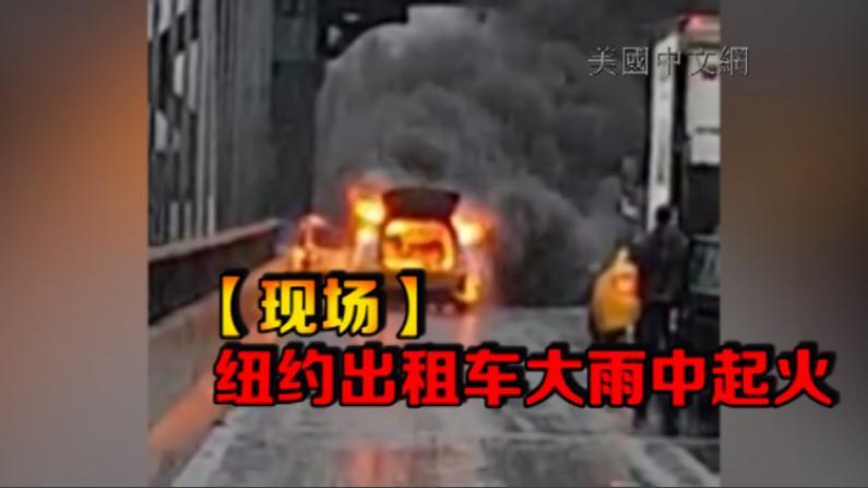 纽约出租车大雨中起火燃烧 曼哈顿大桥一度封锁