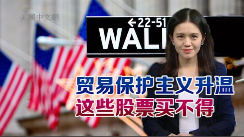 料十支热门股票恐受贸易保护主义施压 华尔街下调苹果评级