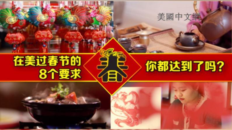 过新年 送祝福 看美国华人如何过年