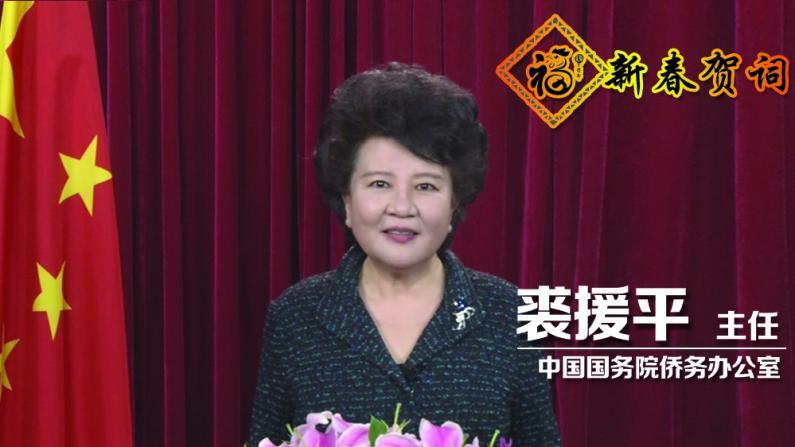 中国国务院侨务办公室主任裘援平新春贺词