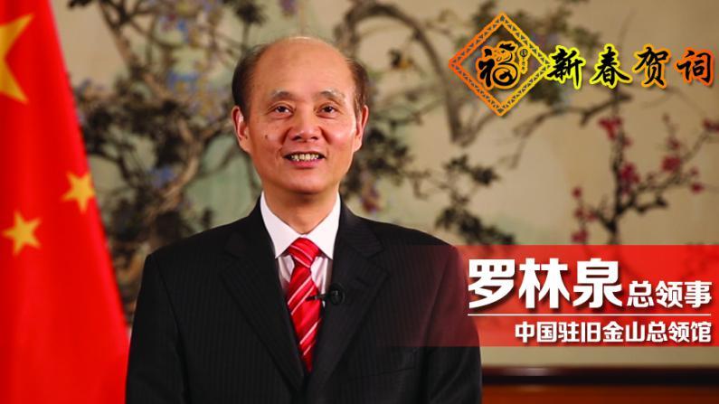 中国驻旧金山总领事罗林泉新春贺词