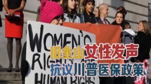 旧金山女性发声 抗议川普医保政策