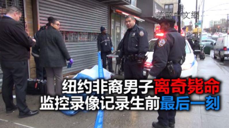 纽约非裔男子离奇横尸街头 监控录像记录生前最后一刻