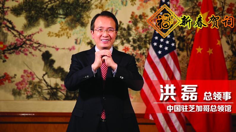 中国驻芝加哥总领事洪磊新春贺词