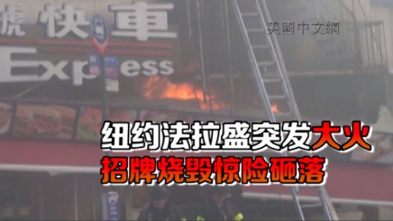 纽约法拉盛饮食店火灾 附近多家店面被毁