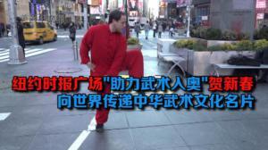 """""""助力武术入奥""""贺新春活动纽约时报广场举行 向世界传递中华武术文化名片"""