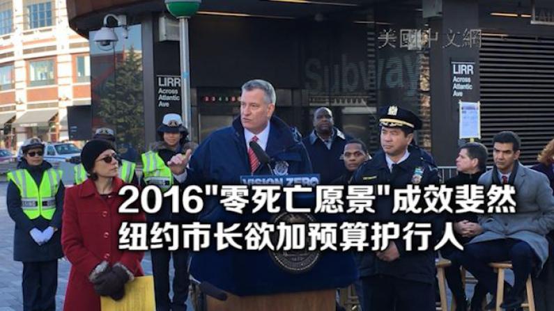 2016年纽约交通意外致死率创新低 市长白思豪欲为零死亡愿景增预算