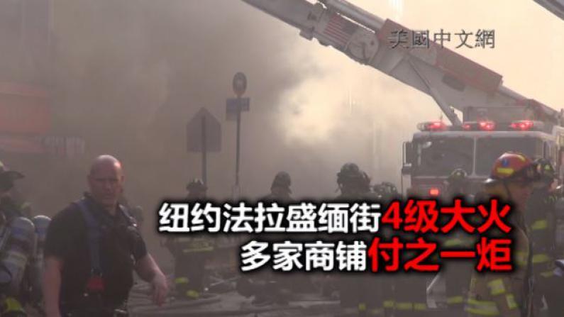 纽约法拉盛突发大火灾情惨重  系中餐馆厨房通风管道引起