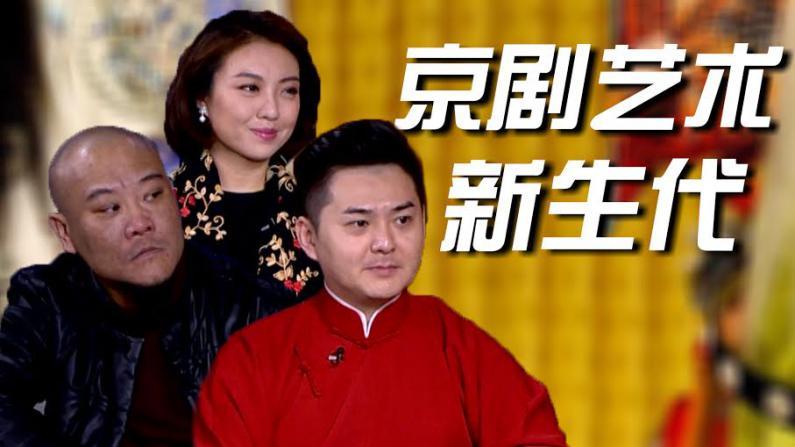 北京京剧团:艺术新生代出