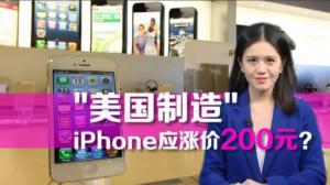 分析师建议苹果手机涨价200元 贷款成本增加施压新屋销售