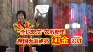 """""""全球欢庆""""农历新年  纽约帝国大厦点亮""""红金""""彩灯"""