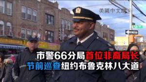 市警66分局新局长沃尔深入布鲁克林 巡查八大道巩固春节期间安全措施