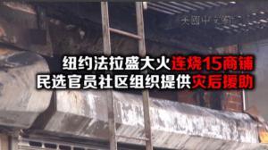 约法拉盛四级大火牵连15商铺 民选官员社区组织紧急提供灾后援助