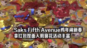 Saks Fifth Avenue迎中国春节办鸡年派对 红包旗袍春联窗花皮影戏齐上阵 年味十足