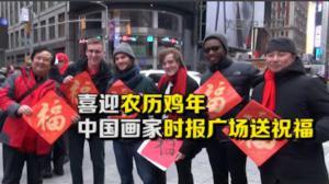 喜迎农历鸡年 中国画家时报广场派发新春祝福