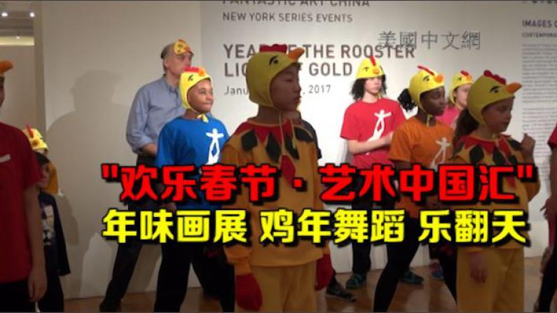 """""""欢乐春节·艺术中国汇""""纽约大都会展览馆举办学生开放日 年味画展鸡年舞蹈乐翻天"""