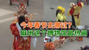今年春节去哪过? 麻州这个博物馆最热闹