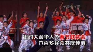 纽约大颈华人办春节联欢会  六百多民众共庆佳节