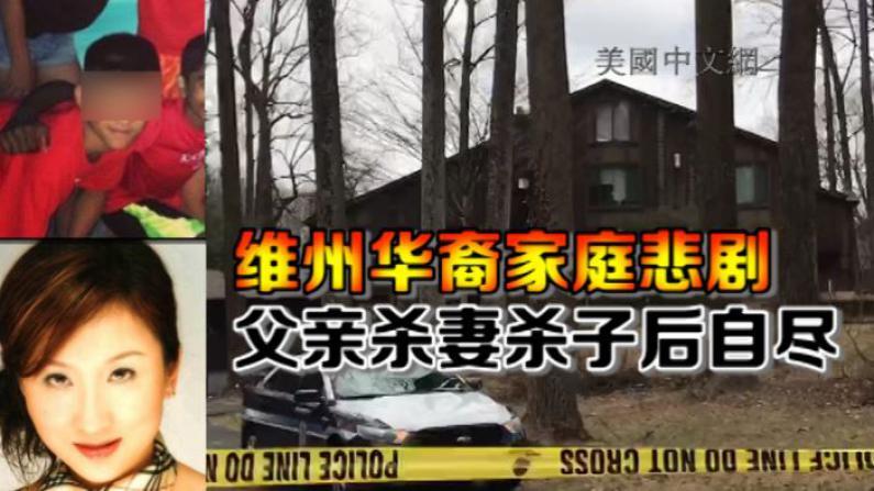 维州华裔家庭悲剧 父亲杀妻杀子后自尽