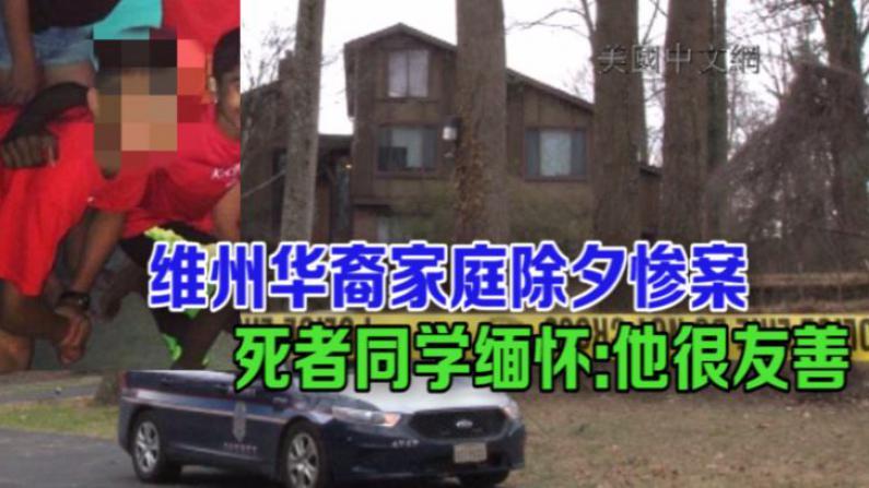 维州华裔家庭除夕惨案现场封锁  16岁死者同班同学缅怀祭奠
