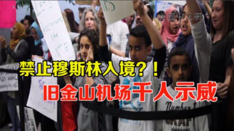 禁止穆斯林入境?!旧金山国际机场爆发千人示威抗议