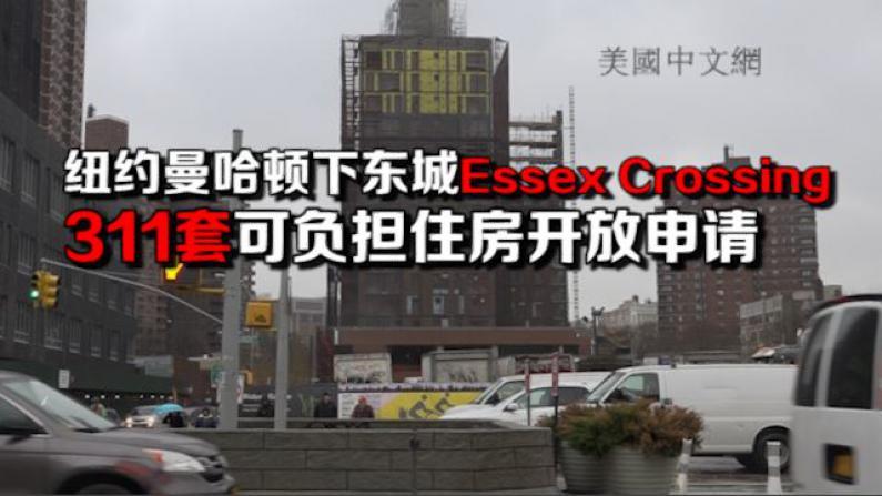 纽约曼哈顿下东城311套可负担住房开放申请 华人申请须让家庭收入与成员数匹配