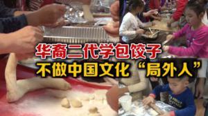 麻州华裔二代小朋友集体学包饺子过中国年