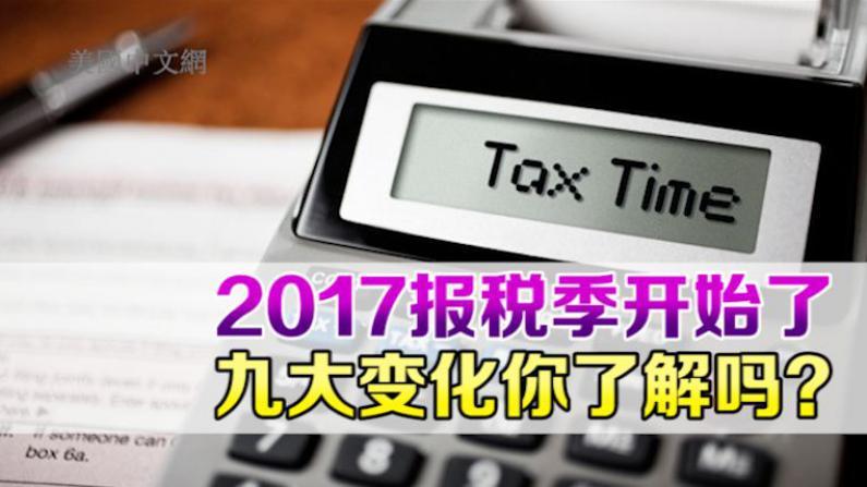 2017报税季开始了,九大变化你了解吗?