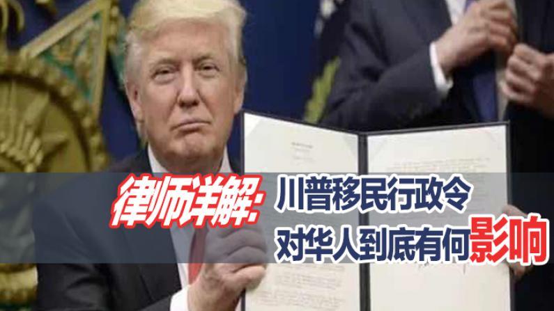 川普行政令到底对华人有什么影响  看专业律师为你详细分析
