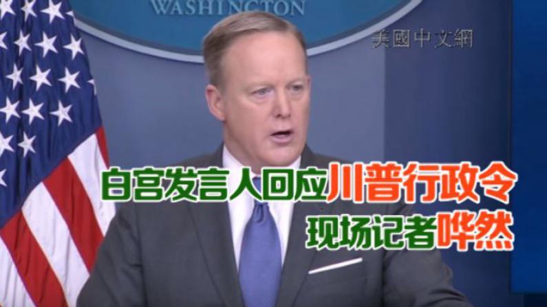 白宫发言人回应川普行政令 现场记者哗然