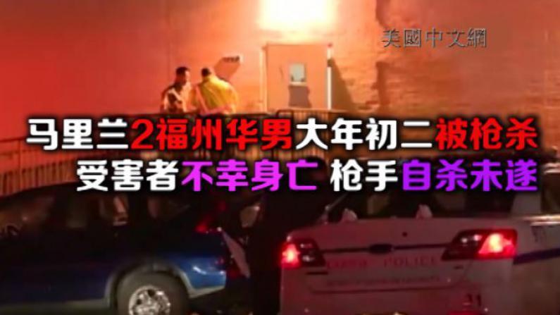 马里兰一餐馆大年初二发生枪击案 两福州华男不幸身亡 枪手自杀未遂
