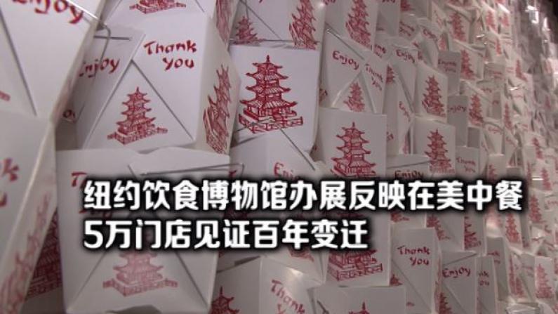 纽约饮食博物馆办展折射在美中餐史 5万家中餐馆见证华裔移民奋斗历程