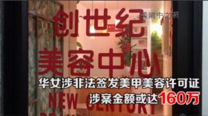 华女涉非法签发美甲美容许可证  涉案金额或达160万