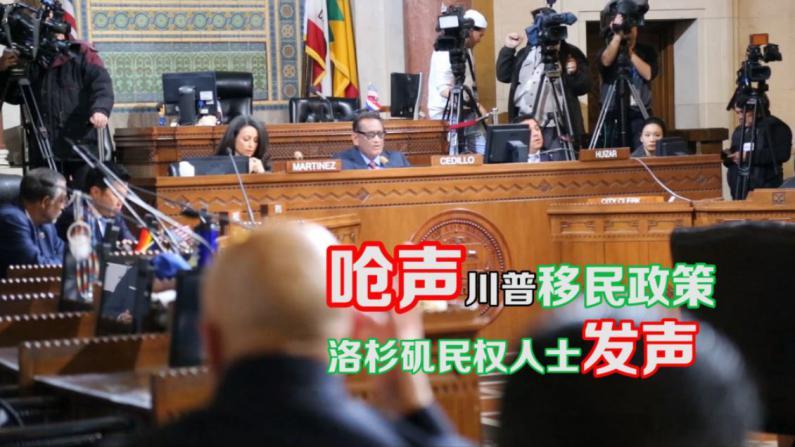 迎击川普移民大刀  洛杉矶成立移民事务委员会