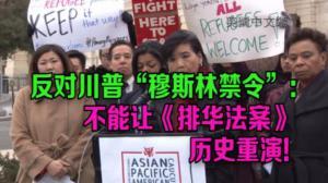 """国会亚太裔党团反对川普""""穆斯林禁令"""":不能让《排华法案》历史重演"""