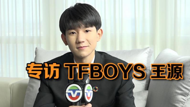 TFBOYS王源参加联合国经社理事会2017青年论坛 全程英文发言提倡优质教育