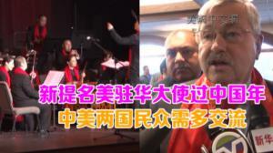 美国中西部地区中国年味浓 陕西民乐团走进马斯卡廷贺新春