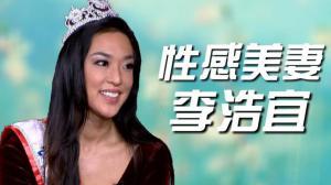 李浩宜:性感美妻与智慧并重